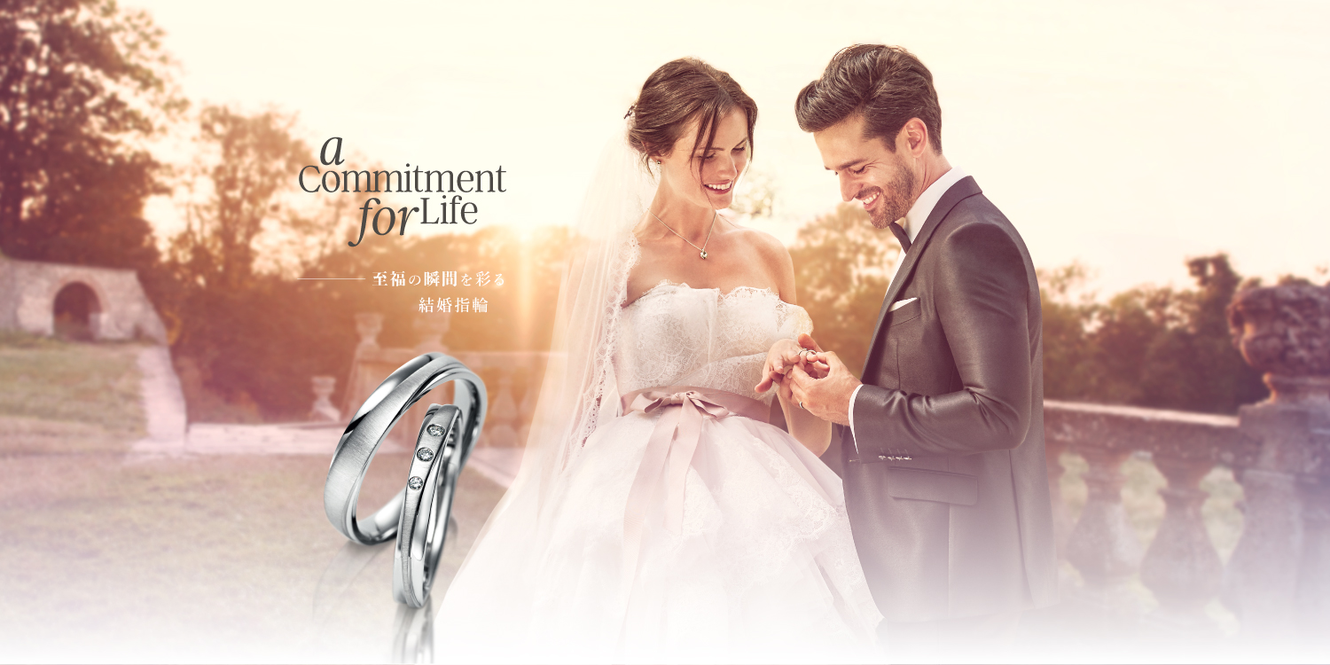 A COMMINTMENT FOR LIFE - 至福の瞬間を彩る結婚指輪